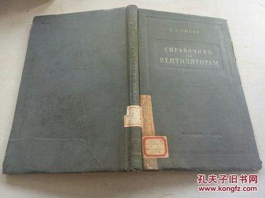 透风管手册(俄文原版)