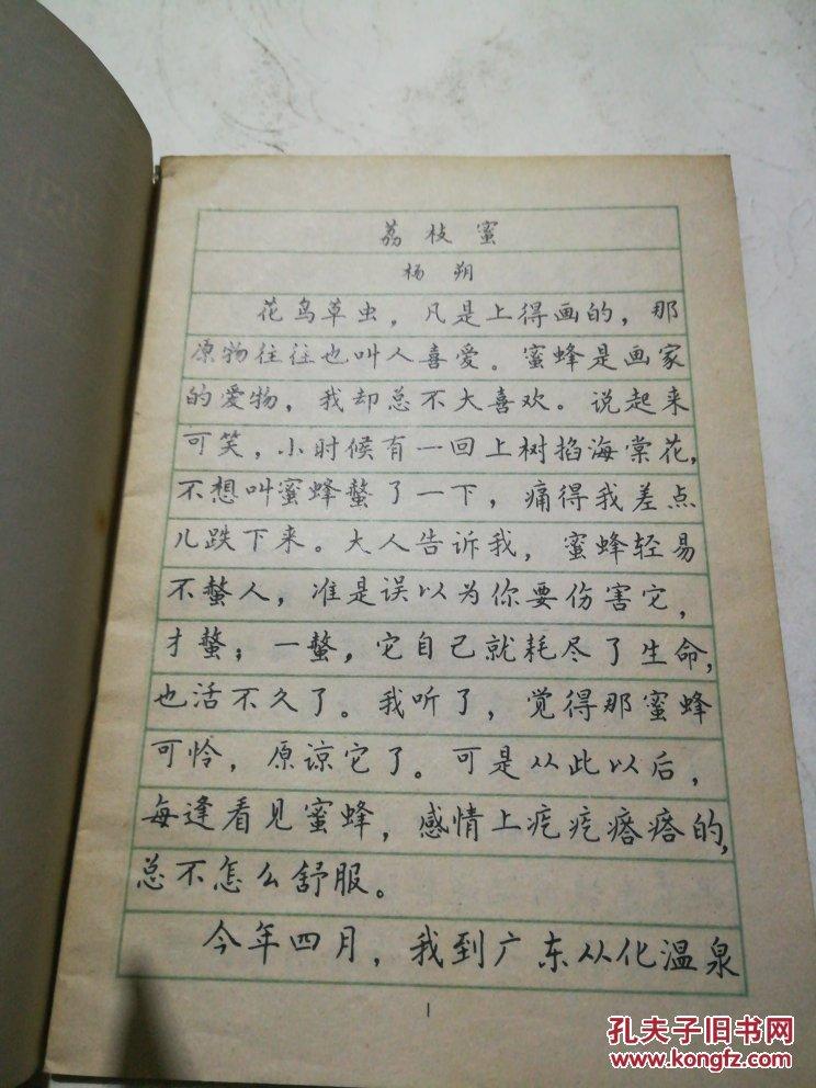 钢笔正楷字帖(f5)_林似春书_孔夫子旧书网图片