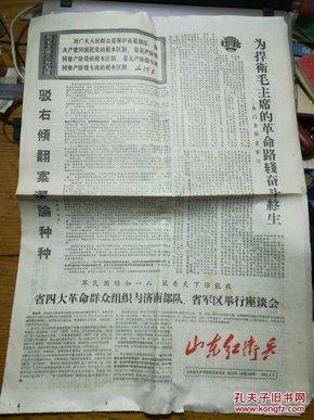 文革小报:山东红卫兵(1968·6.6,红62号,总100号,四开四版)