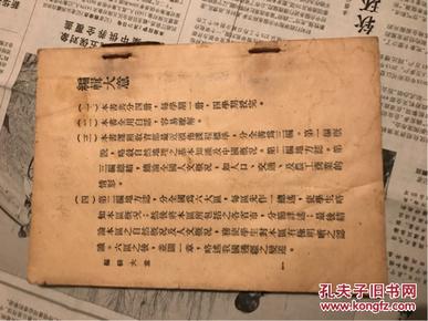 初中本国地理(第一册)