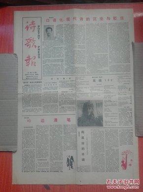 《诗歌报》总第73期  网上孤本