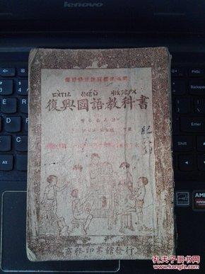 民国课本——复兴国语教科书初小第八册b2-1