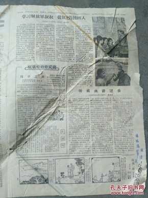 张家口日报农村版 1964 6 1