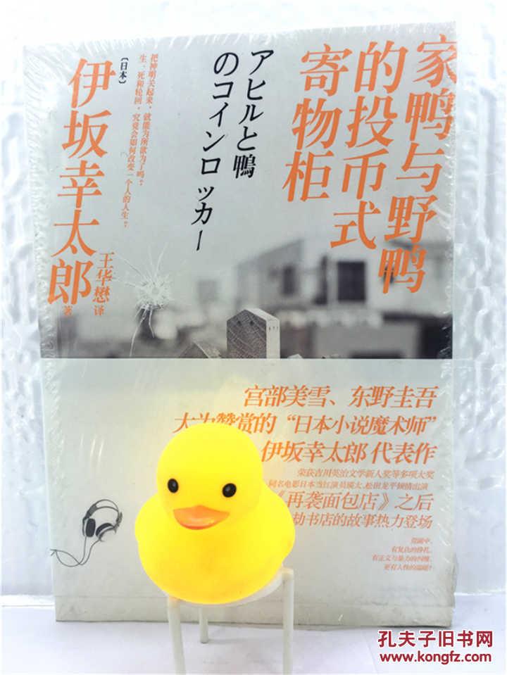 家鸭与野鸭的投币式寄物柜
