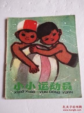 40开·彩色连环画:《 小小运动员》1976年一版一印  品见图!