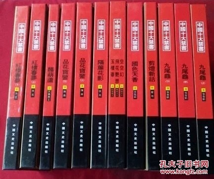 中国十大禁书:国色天香 全12册 正版精装