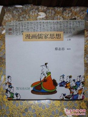漫画儒家思想 (上下册)