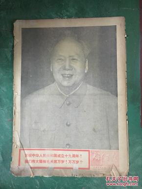 1968年10月1日天津日报