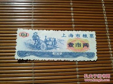 1972年上海市粮票壹市两