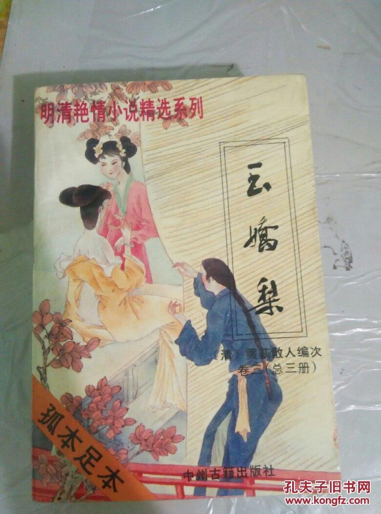明清艳情小说精选系列(乾隆韵事.玉娇犁.武则天艳事.双合欢.