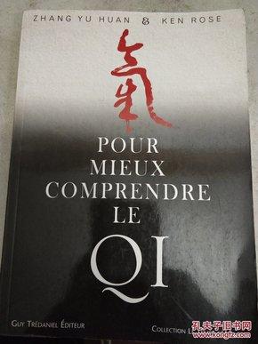 外文书:POUR MIEUX COMPRENDRE LE 气