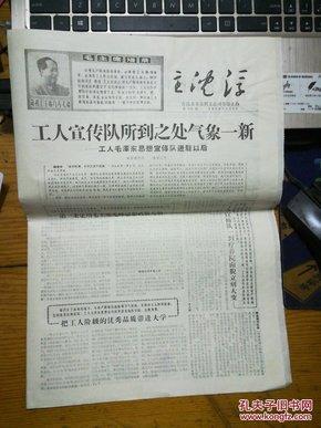 主沉浮(文革小报,1968·9.5,第136期,八开四版)