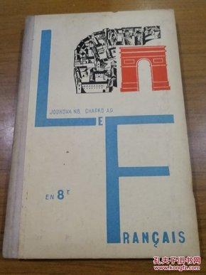 法语教科书