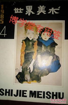 世界美术 杂志1985年4期