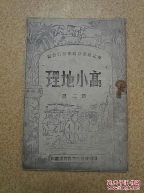 1947东北解放区课本 东北政委会编审委员会编 高小地理二