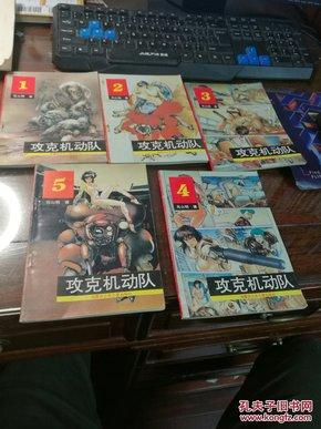攻克机动队 1-5 五册全   一版一印品好如图自定