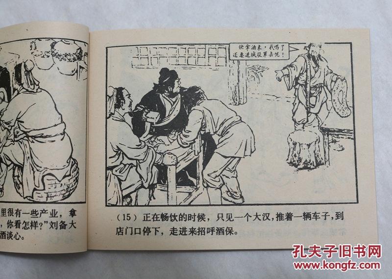 全新翻印 四大名著 79年老版三国演义小人书 连环画 全套48册图片