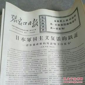 张家口日报1970年11月原版