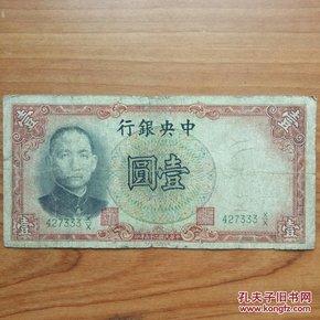 中央银行壹圆。,