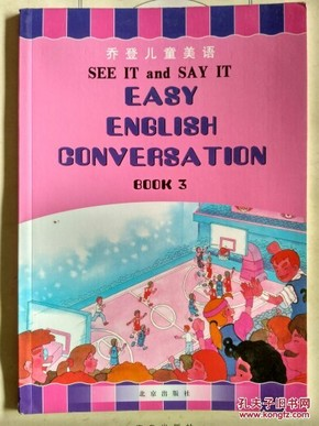 美国英语:乔登儿童美语SEE IT and SAY IT EASY ENGLISH CONVERSATION BOOK 3