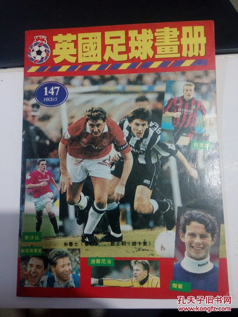 英国足球画册 147