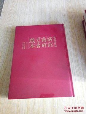 故宫博物院藏 清宫南府昇平署戏本 中编一八一
