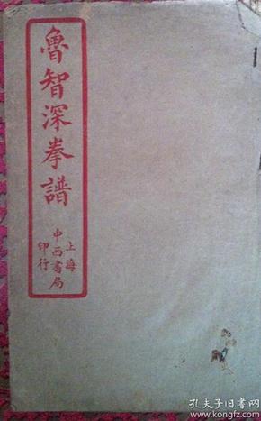 民国拳谱武术书《鲁智深拳谱》 原书不存 现售复印件一本