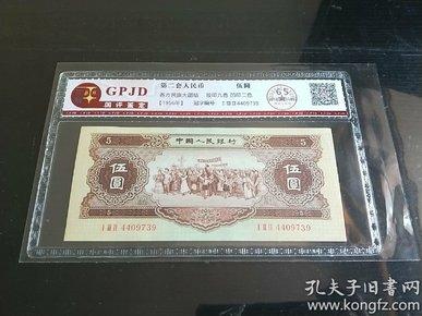 【保真币】低价处理了,评级币第二套人民币、【5元空五星水印纸币】真币1956年黄伍元、品相评级公司以帮您评定,我不在定议。