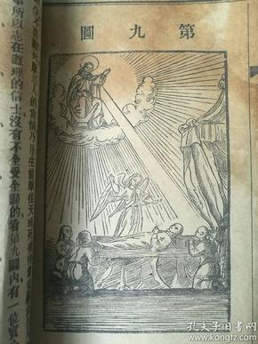 清光绪印本   基督文献《明心图说》一册全  精美版画九幅  甚为精美