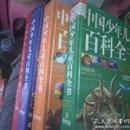 中国少年儿童百科全书(全4卷)