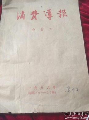 消费导报1986合订本