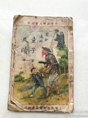 童子尺牍一册全,图多多