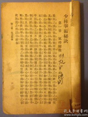 高清复印本 :民国5年(1916)出版武术珍本《少林拳术秘诀》一厚册全      原书尺寸