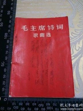 毛主席诗词,歌曲选,黑龙江人民出版社!