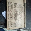 早期手写稿本,乾坤贞志章,性道本源,立德等
