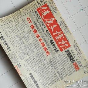 健康文摘报2003年(52期全)