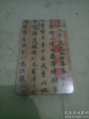 笔记本(前后封面是铁制)