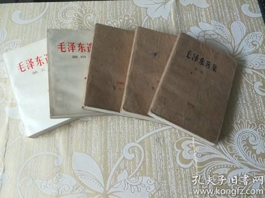 毛泽东选集(全册五卷)【1.2.3是一版带书皮】4.5各自一版