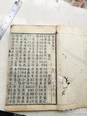 官板木刻大本,国语卷十一至十八,八卷合订一厚本。