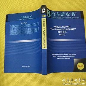 中国汽车行业发展报告2017。外文版