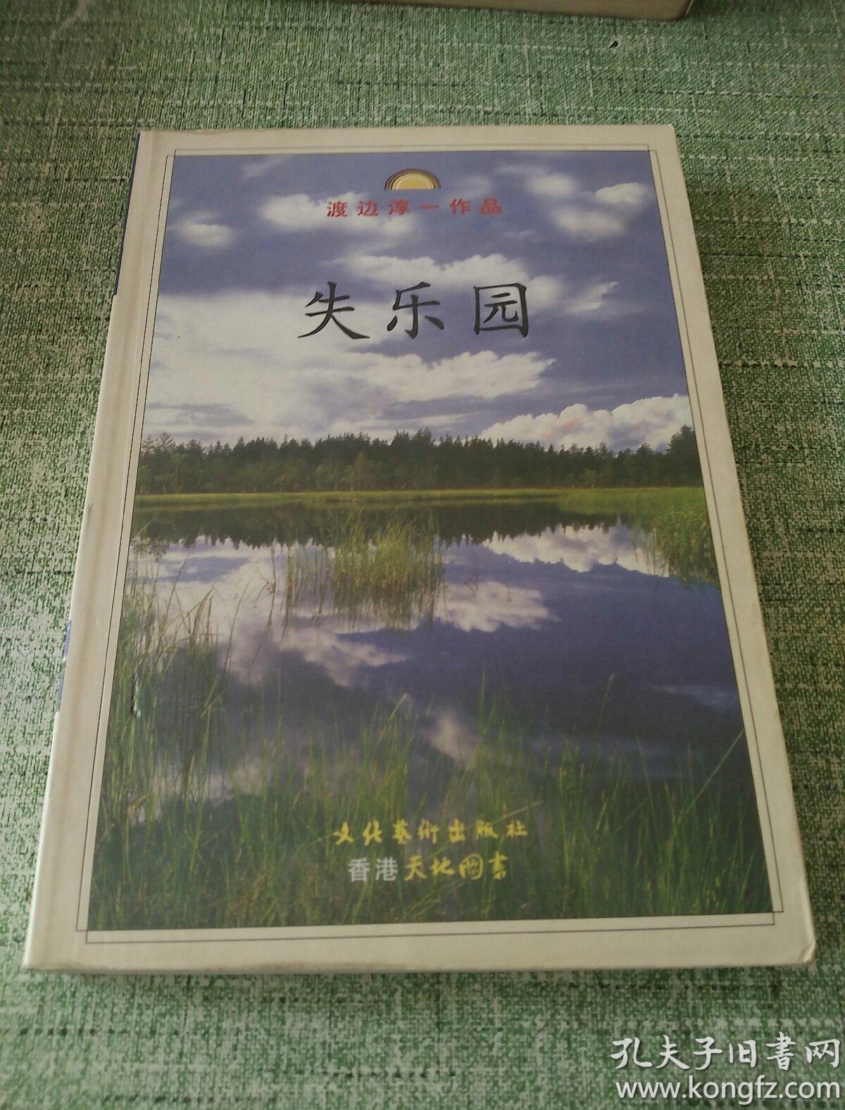 失乐园 //////1998年一版一印 大32开 渡边淳一 著 谭玲 译