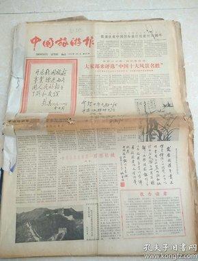 1985年《中国旅游报》