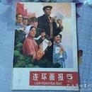 连环画报,1977年5期