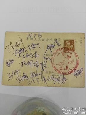 第26届世界乒乓球锦标赛乒乓球员签名片