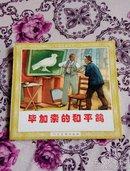 毕加索的和平鸽:外国故事画库