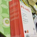 中华内科杂志2011(12本合售)