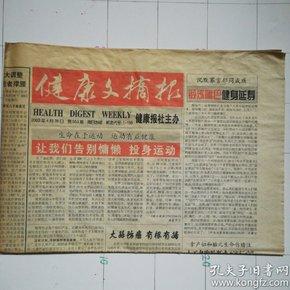 健康文摘报2002年4月28日第553期