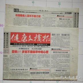 健康文摘报2006年5月第37.38期(2期和售)