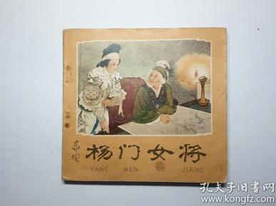 杨门女将(A本)~