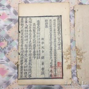 资治通鑑 存283-285 3卷